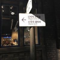 Whole day in Shinsegae mall, Daegu, South Korea